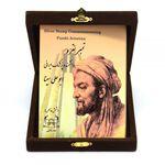 تمبر نقره دانشمند و پزشک ایرانی ابوعلی سینا (با جعبه) - ده گرمی