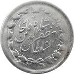 سکه 2000 دینار خطی 1313/2 (سورشارژ تاریخ) - مظفرالدین شاه