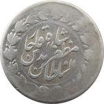 سکه 2000 دینار خطی 1314 (11144) ارور تاریخ - مظفرالدین شاه