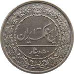 سکه 50 دینار 1326 - MS66 - محمد علی شاه