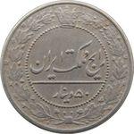 سکه 50 دینار 1326 (پولک ناقص) - محمد علی شاه
