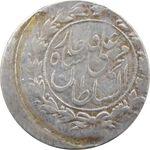 سکه شاهی 1327 (خارج از مرکز) - محمد علی شاه