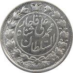 سکه 2 قران 1326 (6 تاریخ وارو) - VF35 - محمد علی شاه