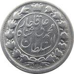 سکه 2 قران 1326 (6 تاریخ مکرر با فاصله) - محمد علی شاه