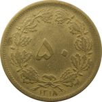 سکه 50 دینار 1318 - رضا شاه