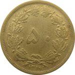 سکه 50 دینار 1319 (چرخش 45 درجه) - رضا شاه