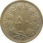 سکه 50 دینار 1318 (چرخش 80 درجه) - رضا شاه