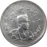 سکه 500 دینار 1308 - رضا شاه
