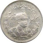 سکه 1000 دینار 1308 تصویری - رضا شاه