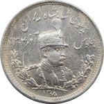 سکه 1000 دینار 1308 تصویری (سورشارژ تاریخ) - رضا شاه