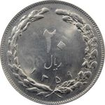 سکه 20 ریال جمهوری 1359 (9 تاریخ صاف) - جمهوری اسلامی