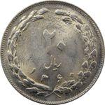 سکه 20 ریال جمهوری 1360 - جمهوری اسلامی