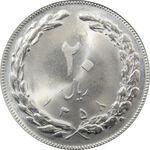 سکه 20 ریال جمهوری 1358 - جمهوری اسلامی