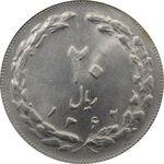 سکه 20 ریال جمهوری 1362 (صفر مبلغ بزرگ) - جمهوری اسلامی