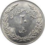 سکه 20 ریال 1358 هجرت (ضرب برجسته) - جمهوری اسلامی