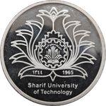 مدال یادبود چهلمین سالگرد تاسیس دانشگاه صنعتی شریف - UNC - جمهوری اسلامی
