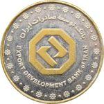 مدال بانک توسعه صادرات 1389 (طلایی) - جمهوری اسلامی