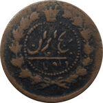 سکه 12 دینار 1302 - ناصرالدین شاه