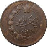 سکه 25 دینار 1295 (خارج از مرکز) - ناصرالدین شاه
