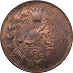 سکه 1 شاهی 1311 - ناصرالدین شاه