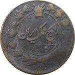 سکه 100 دینار 1305 (ترک پولک) - ناصرالدین شاه