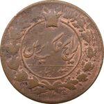 سکه 100 دینار تاریخ نامشخص - VF - ناصرالدین شاه