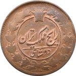 سکه 2 شاهی 1305 - ناصرالدین شاه
