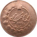 سکه 2 شاهی بدون تاریخ - ناصرالدین شاه