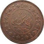 سکه 200 دینار 1300 - ناصرالدین شاه