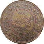 سکه 200 دینار 1301 - EF - ناصرالدین شاه