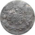 سکه شاهی 1301 (چرخش 90 درجه) - ناصرالدین شاه