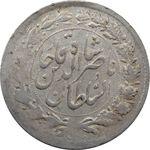 سکه شاهی 1303 - ناصرالدین شاه