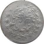 سکه شاهی 1305/1 سورشارژ تاریخ - ناصرالدین شاه