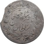 سکه شاهی 1301 (پولک ناقص) - ناصرالدین شاه