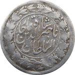 سکه شاهی 1313 و 1301 (دو تاریخ) - ناصرالدین شاه