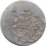 سکه شاهی ضرب خارج از مرکز - ناصرالدین شاه
