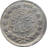 سکه ربعی 1301 - ناصرالدین شاه