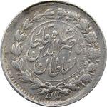سکه ربعی 1306 (6 تنها) - ناصرالدین شاه