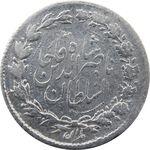 سکه ربعی 1300 (1200) ارور تاریخ - ناصرالدین شاه