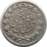 سکه ربعی بدون تاریخ - ناصرالدین شاه