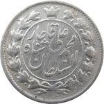 سکه 2 قران 1327 (قران با نقطه) - محمد علی شاه