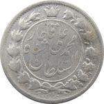 سکه 2 قران 1325 (5 تاریخ تو پر) - VF - محمد علی شاه
