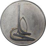 مدال نقره امام علی (ع) - لا فتی الا علی - جمهوری اسلامی