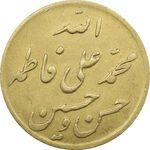 مدال برنز انقلاب شاه و مردم - EF - محمد رضا شاه