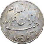 مدال دو طرف صاحب الزمان 1339 (بزرگ) - EF - محمد رضا شاه