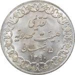 مدال تقدیمی هیئت قائمیه 1378 قمری - MS66 - محمد رضا شاه