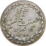 مدال تقدیمی هیئت قائمیه 1378 قمری - VF - محمد رضا شاه