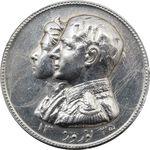 مدال نقره نوروز 1335 (لافتی الا علی) - EF - محمد رضا شاه