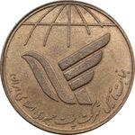 مدال یادبود روز جهانی پست 1367 - AU - جمهوری اسلامی