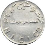 مدال نقره شرکت ملی صنایع مس ایران 1367 - EF - جمهوری اسلامی
